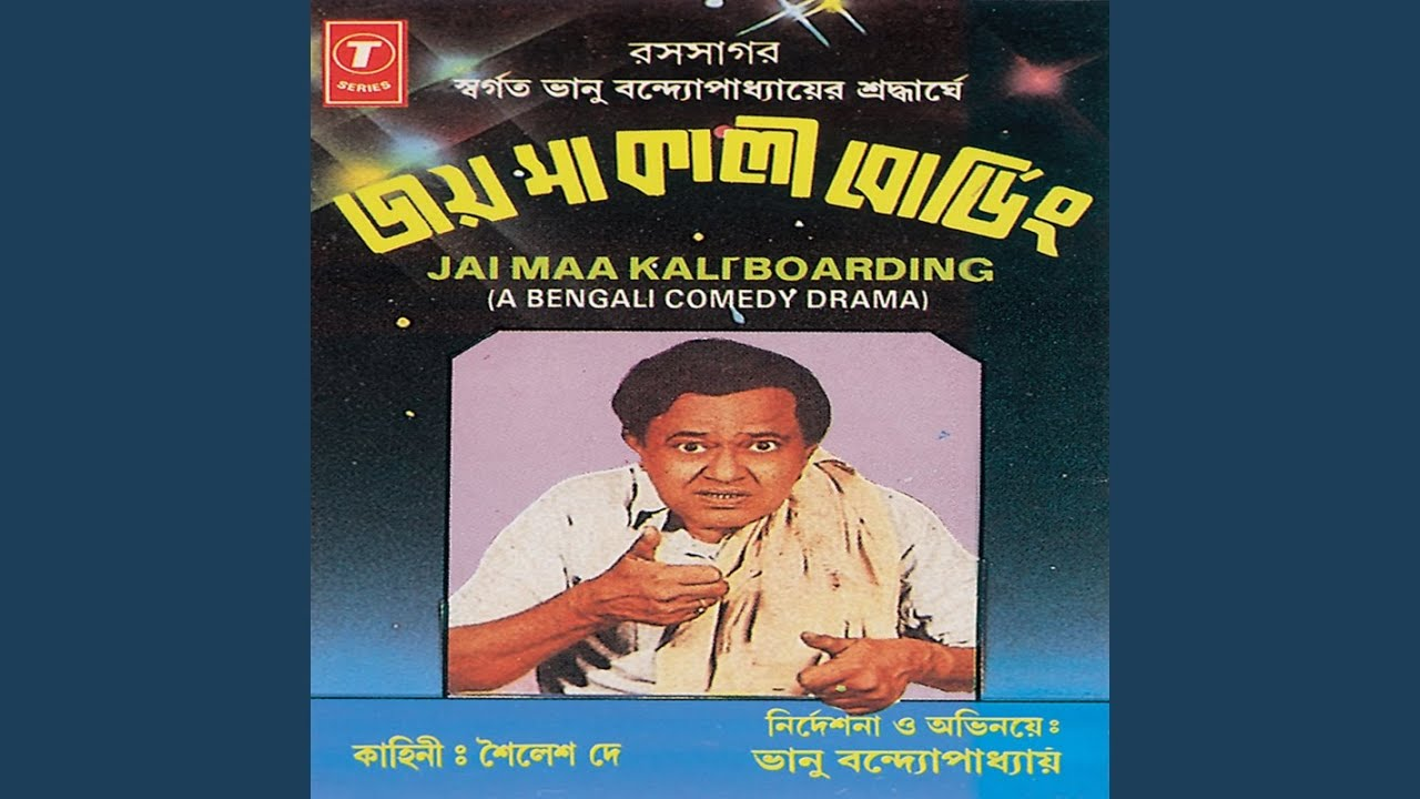 Jai Maa Kali Boarding (comedy Drama)