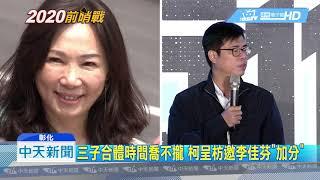 20190315中天新聞 拚了! 彰化補選大咖拚場 陳其邁對戰李佳芬