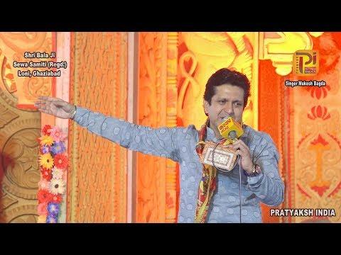 Best Collection | Singer Mukesh Bagda | Shri Shyam, Bala ji Kirtan | Shri Bala ji Sewa Samiti Loni
