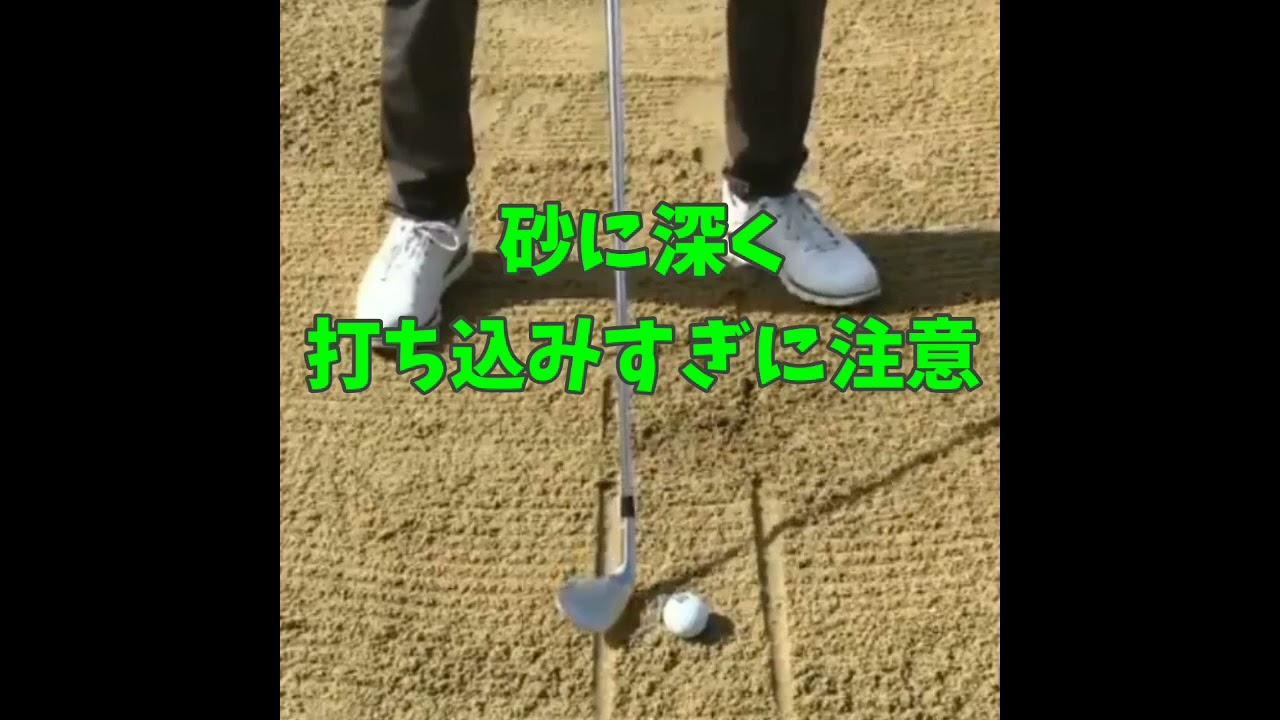 バンカーショットの基本【初心者ゴルフ小学校】