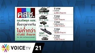 Overview - กองทัพล่ำซำเตรียมช้อปรถถังจีน 2.3 พันล้าน ยอดซื้ออาวุธจีนสี่ปี 47,602 ล้านบาท