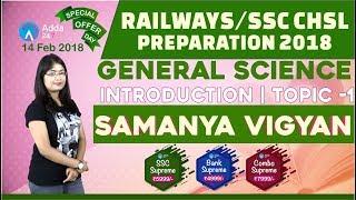 RAILWAY 2018, SSC CHSL | Samanya Vigyan | Gener...