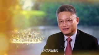 香港生產力促進局金禧祝福語 - 馮英偉 生產力局理事會成員