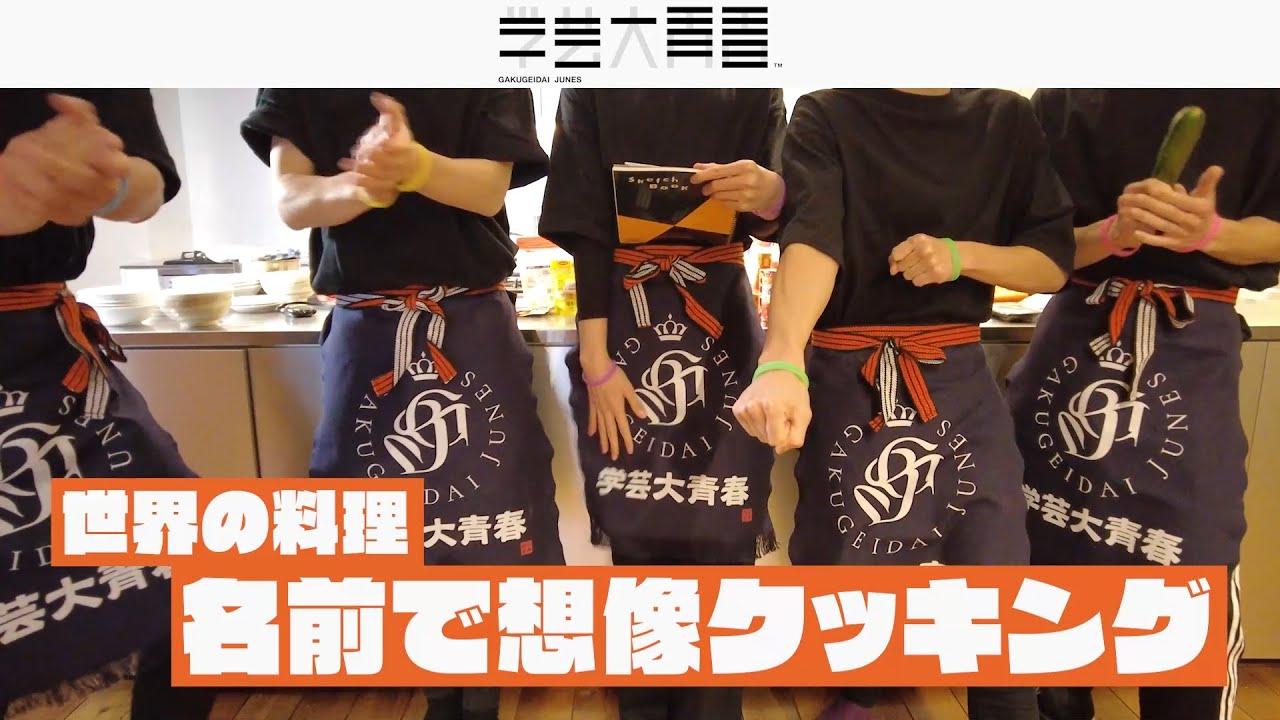 【ウハーー】世界の料理 名前で想像クッキング対決!!【学芸大青春】