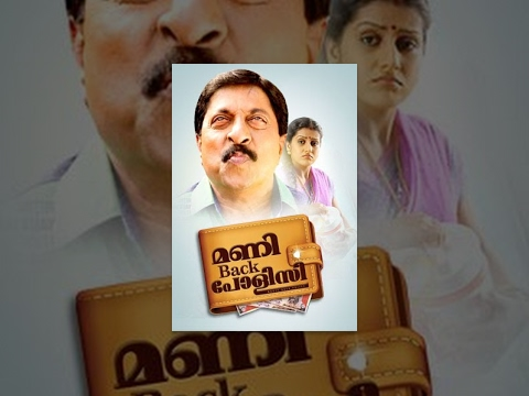 Download Money Back Policy Comedy Malayalam Full Movie