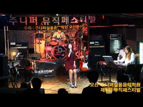 오산 실용 음악 학원