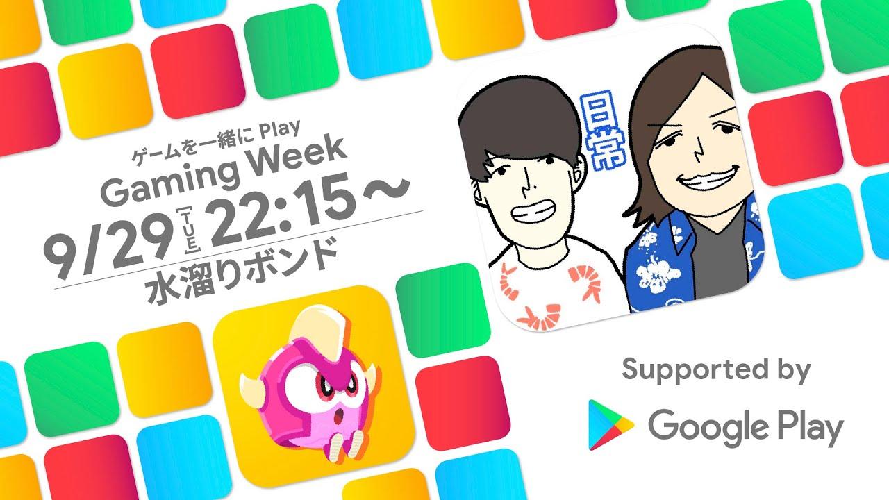 【水溜りボンドと一緒に楽しもう】メットボーイ!【Google Play Gaming Week】