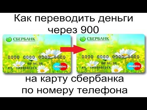 Как переводить деньги через 900 на карту сбербанка по номеру телефона