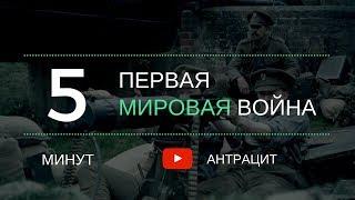 За пять минут: Первая мировая война