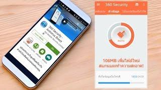[Review] วิธีทำให้มือถือเร็วแรง แก้ปัญหาเครื่องค้าง และป้องกันไวรัส [360 Security - Antivirus Boost]