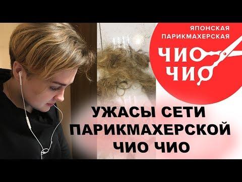 Первая стрижка! 5 нарушений в парикмахерской Чио Чио!