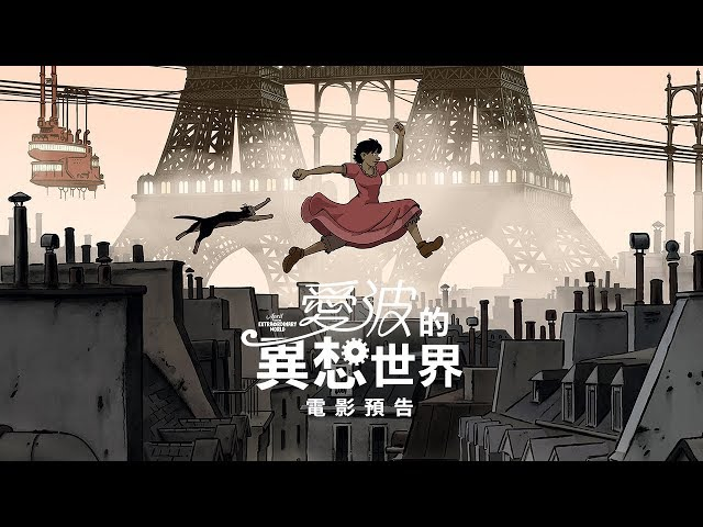 【愛波的異想世界】(April and the Extraordinary World) 電影預告 6/1(五) 冒險啟程