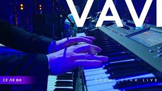 Смотреть клип Vavi - Се Ля Ви