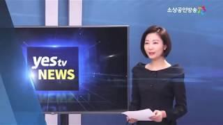 [yesTV뉴스] 보도자료 브리핑-K스타트업 그랜드챌린…