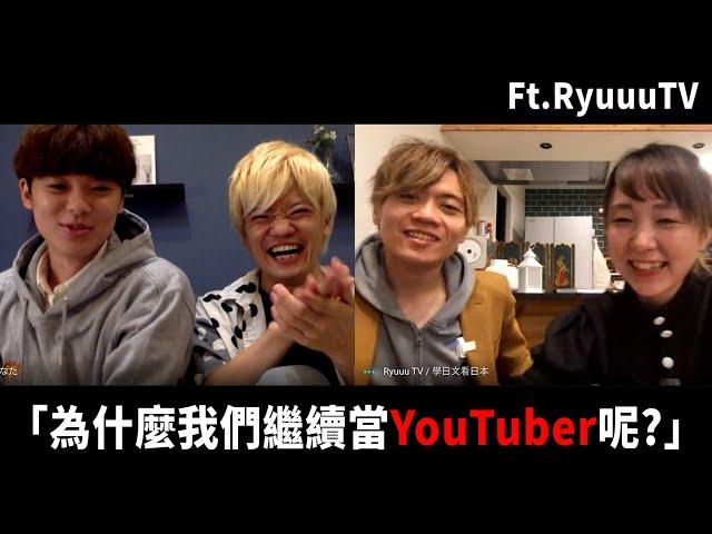 跟@Ryuuu TV / 學日文看日本 一起聊聊老鳥YouTuber的煩惱!