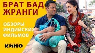 "Салман Кхан и Карина Капур в фильме ""Брат Баджранги"""