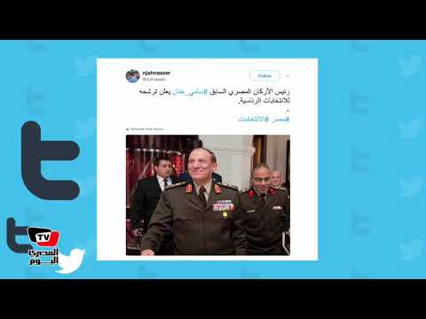 ردود أفعال رواد «تويتر» في ترشح سامي عنان للانتخابات الرئاسية  - 14:22-2018 / 1 / 20