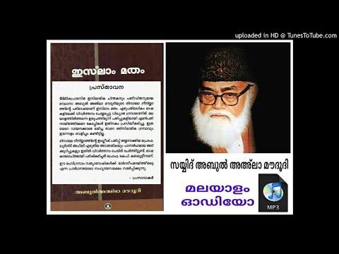 ANUSHTAANA KARMANGAL| malayalam audio- islam matham iph book/sayyid abul ala maududi