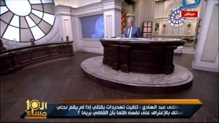 العاشرة مساء  والد سائق قاضى المخدرات: أهل القاضى بالقتل علشان ابنى يشيل القضية