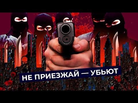 10 самых опасных городов России   Куда вам будет страшно поехать