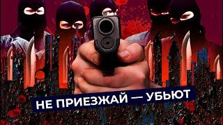 10 самых опасных городов России | Куда вам будет страшно поехать