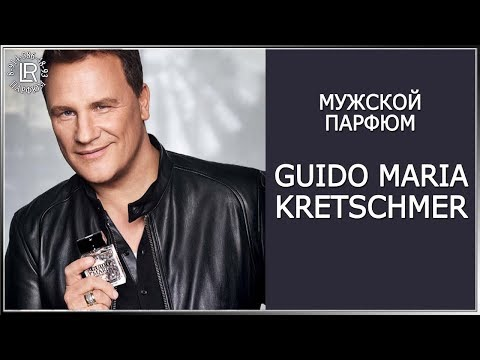 Парфюм Гвидо Мария (Guido Maria Kretschmer)
