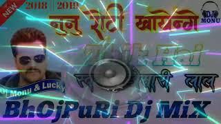 Khesari Lal Yadav Bhojpuri song non Roti khayenge Jindagi Sange batayenge Dj  Monu mix  2018 super h