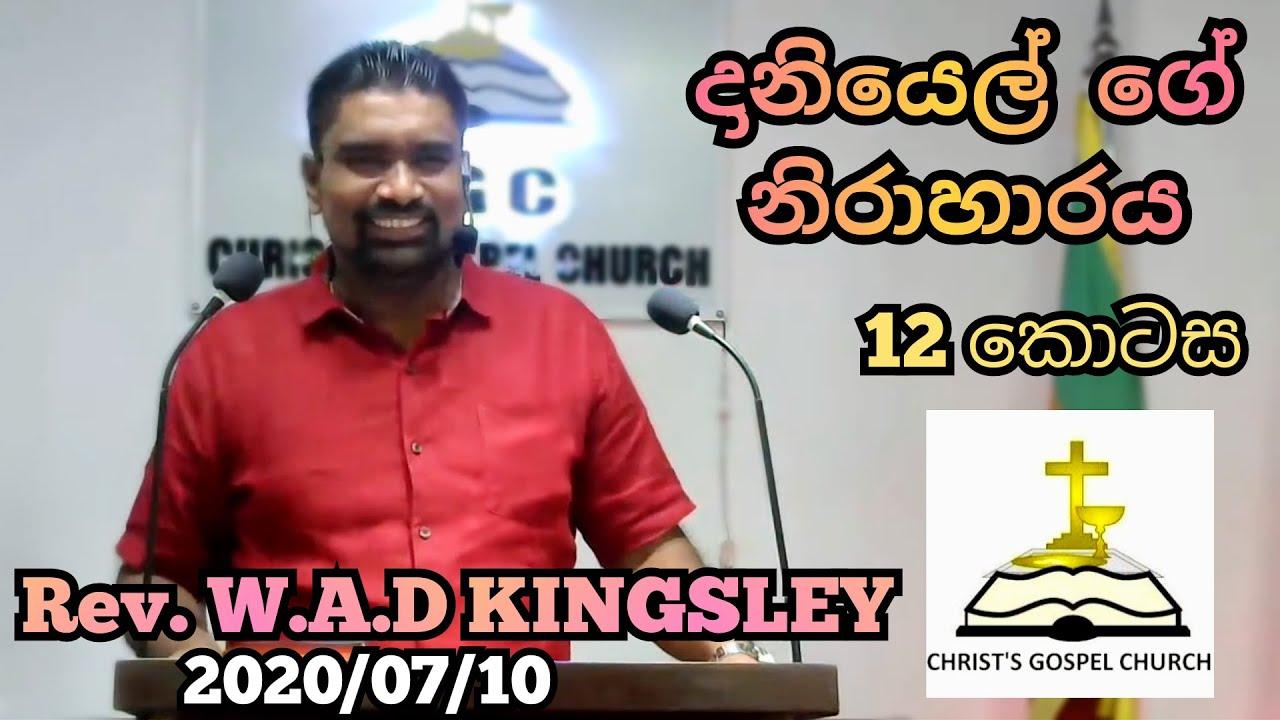 """""""දානියෙල්ගේ නිරාහාරය."""" (Day 12) 2020/07/10  Rev. W.A.D KINGSLEY"""