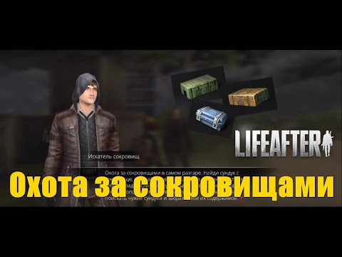 LifeAfter: Night Falls - Событие Добыча