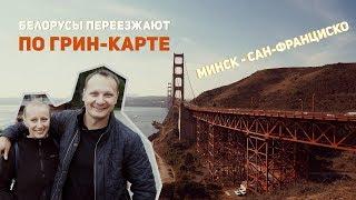Как белорус переезжал по грин-карте из Минска в Сан-Франциско