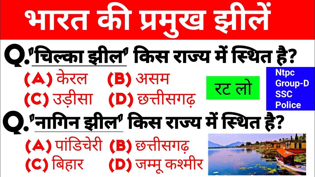 Download भारत के प्रमुख झील   Bharat ki jheele   important lakes of India  Geography GK in Hindi   GK tricks