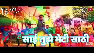 Sai Baba Whatsapp Status Video  Tuze Bhetisathi