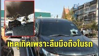 สาวลืมมือถือในรถ-จอดกลางแดดเปรี้ยง-เกิดบึ้มเสียหาย-เปิด-5-วิธีป้องกัน-เมื่อจำเป็นต้องจอดรถตากแดด