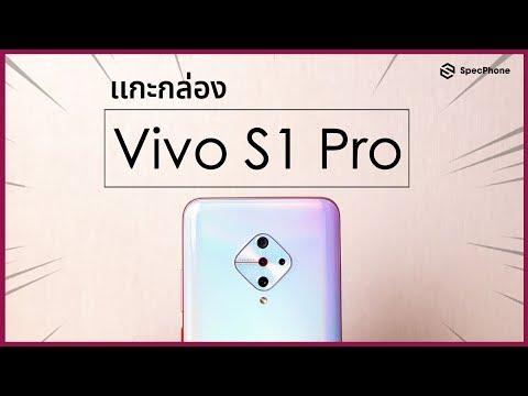 แกะกล่อง Vivo S1 Pro ดีไซน์ใหม่ สเปคแรงขึ้น กล้อง 48MP - วันที่ 02 Dec 2019