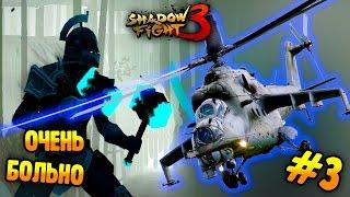 ВЕРТОЛЕТНЫЕ УДАРЫ видео   прохождение игры Shadow Fight 3 бой с тенью  и