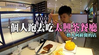 [chu吃] 一個人跑去吃太興茶餐廳,藝人阿緯開的店!