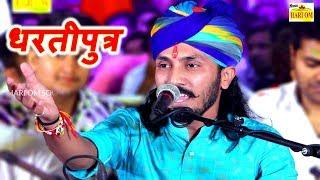 छोटू सिंह रावणा की सुरीली आवाज़ मे सांग धरतीपुत्र | Dhartiputra | Chotu Singh Rawna | New Bhajan Song