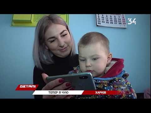 34 телеканал: Маленький Валентин не слышит и не разговаривает