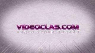Videoclas - Видео Уроки Онлайн