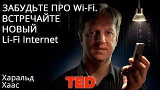 Лампочка вместо Wi-Fi
