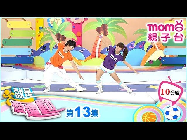 就是愛運動【肌肉伸展運動】| 唱跳【快樂星球】| 第13集 | 跟著海苔哥哥與泡芙姐姐一起動動身體 | momo親子台【官方HD完整版】S1 EP 13