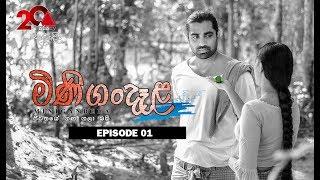Minigandela Sirasa TV 11th June 2018 Thumbnail