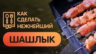 Рецепт самого сочного ШАШЛЫКА - шашлык из вырезки!