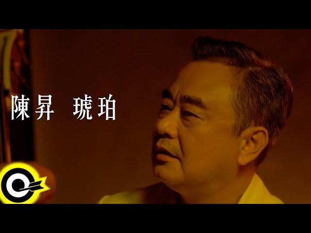 陳昇 Bobby Chen【琥珀】Official Music Video