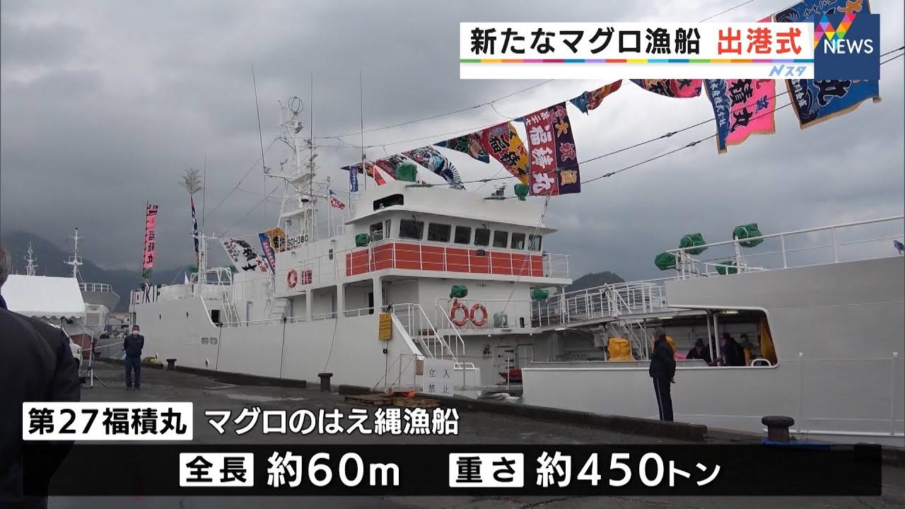 約8年ぶりに焼津港でマグロ漁船出港式(静岡県) - YouTube