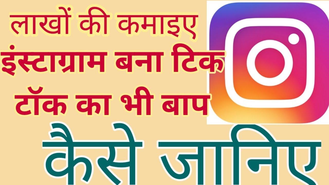 #Reels इंस्टाग्राम का न्यू फीचर्स कमाए लाखों फेमस  टिक टॉक  how to use reels Instagram update
