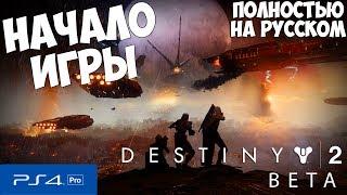 DESTINY 2 - ПЕРВАЯ МИССИЯ (на русском) - PS 4 Pro