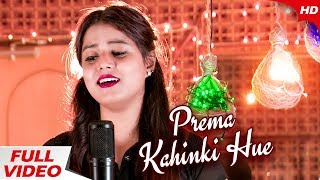 Gambar cover Prema Kahinki Hue - Studio Version | Romantic Song By - Pragyan | Sarthak Music | Sidharth TV