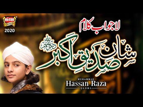 New Manqabat 2020 - Muhammad Hassan Raza Qadri - Shan e Siddique Akbar - Official Video -Heera Gold