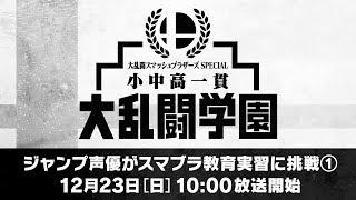 【放送日程】 12月23日(日)10時00分~10時30分(予定) ジャンプ作品で...